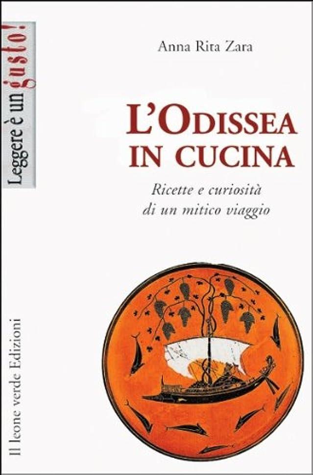 抗議スチュワード言うL'Odissea in cucina (Leggere è un gusto) (Italian Edition)