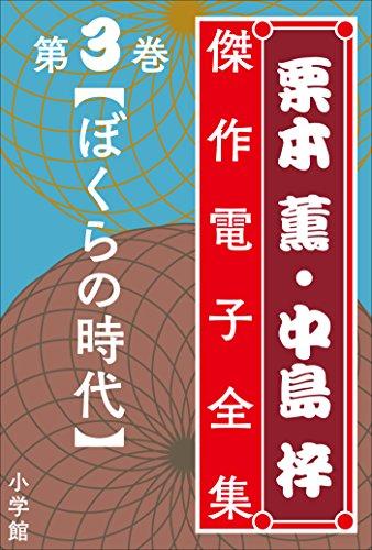 栗本薫・中島梓傑作電子全集3 [ぼくらの時代]