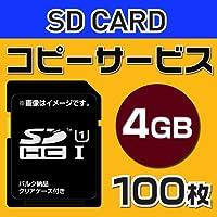 SD4G コピーサービス バルク納品 名入れ(一色) 100本