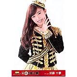 【武藤十夢】 公式生写真 第6回 AKB48 紅白対抗歌合戦 ランダム B