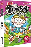 新版爆笑校园(50)/漫画世界幽默系列