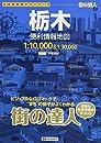 街の達人 栃木 便利情報地図