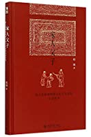 Family and Filiation : The Literati - Officials in Human Relationship During the Ming - Qing Transition (Chinese Edition)