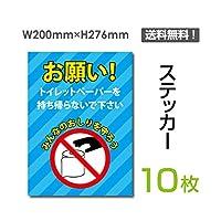 「お願い! トイレットペーパーを持ち帰らないで下さい」【ステッカー シール】タテ・大 200×276mm (sticker-111-10) (10枚組)