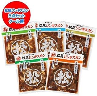 ジンギスカン 松尾ジンギスカン 味付きジンギスカン 5点セット(400g×5パック) 送料無料...
