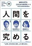 スタディサプリ 三賢人の学問探究ノート(1) 人間を究める