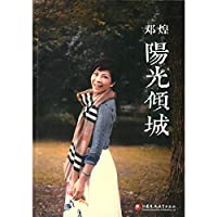 Deng Huang Sun Allure(Chinese Edition)