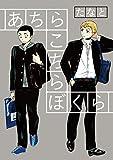 あちらこちらぼくら(1) (ビッグコミックス)