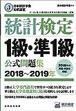日本統計学会公式認定 統計検定 1級・準1級 公式問題集[2018〜2019年]