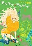 テケテケ★ランデブー (2) (FEEL COMICS)
