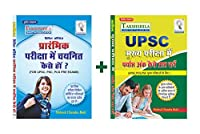 UPSC,PCS,PSC PRE EXAMS & MAINS EXAMS BOOKS COMBO PACK