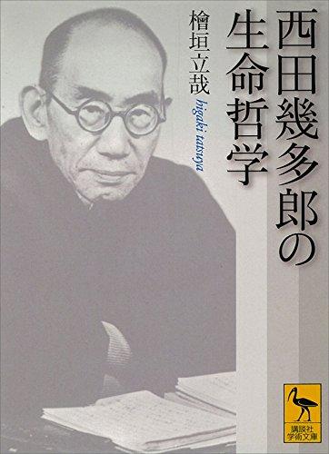 西田幾多郎の生命哲学 (講談社学術文庫)