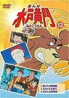 まんが水戸黄門13 [DVD]