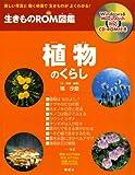 植物のくらし (生きものROM図鑑)