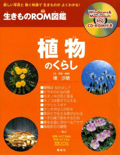 植物のくらし (生きものROM図鑑)の詳細を見る