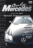 オンリー・メルセデス [2] コンプレートカーの世界 Special Tuner's version [DVD]