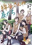 綿谷さんの友だち (2) (ゼノンコミックス)