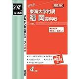 東海大学付属福岡高等学校 2021年度受験用 赤本 409 (高校別入試対策シリーズ)