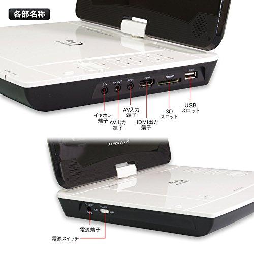 昌騰『MAXWIN10.1インチBDプレーヤー(PDB1011)』