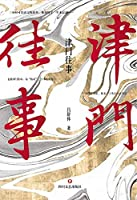 Past Stories of Tianjin (Chinese Edition)