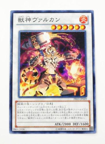 【シングルカード】 獣神ヴァルカン <<ノーマル>> PR03-JP009 (遊☆戯☆王OCG 2013年度プロモーションパックA)