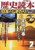 歴史読本 2011年 02月号 [雑誌]