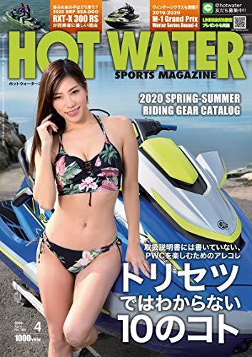 HOT WATER SPORTS MAGAZINE(ホットウォータースポーツマガジン) NO.199 2020年4月号【雑誌】