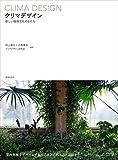クリマデザイン: 新しい環境文化のかたち