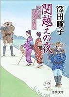 関越えの夜: 東海道浮世がたり (徳間時代小説文庫)