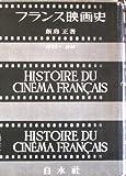 フランス映画史 (1950年)