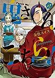 鬼さんこちら!(2) (ウィングス・コミックス)
