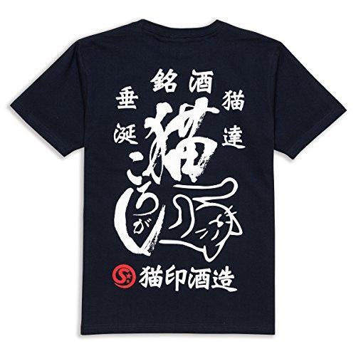 [スコーピー] ネコ好き のための 猫柄 Tシャツ 猫ころがし コンイロ L