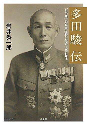 多田駿伝: 「日中和平」を模索し続けた陸軍大将の無念
