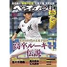 週刊ベースボール 2020年 4/27 号 特集:高卒ルーキー伝説