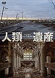 人類遺産[DVD]
