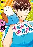 うらみちお兄さん: 6 (comic POOL)