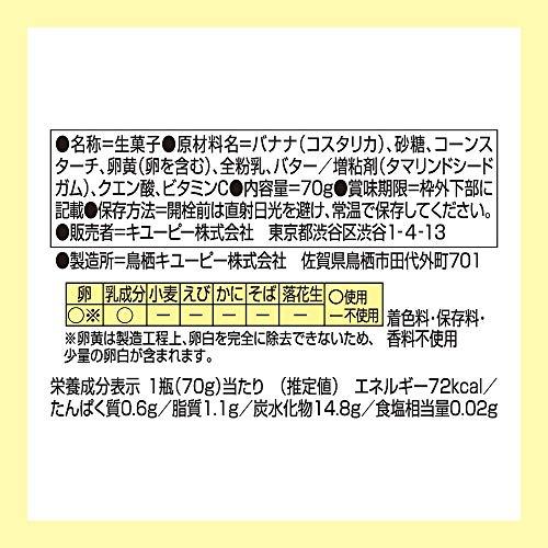 キユーピー キューピー バナナプリン C‐71