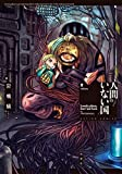 人間のいない国(2) (アクションコミックス