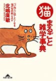 猫まるごと雑学事典~つい他人に話したくなる猫の秘密教えます~ (光文社知恵の森文庫)