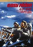 イージー★ライダー[DVD]