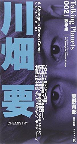 川畑要―ア・チェンジ・イズ・ゴナ・カム (トーキング・プラネッツ 2 歌手編)