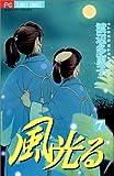 風光る (7) (別コミフラワーコミックス)