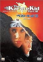 ベスト・キッド 3 最後の挑戦 [DVD]
