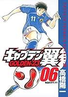キャプテン翼 GOLDEN-23 6 (ヤングジャンプコミックス)