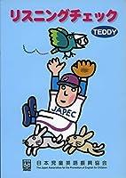 リスニングチェック TEDDY CD2枚、スクリプト&解答付き (JAPEC リスニング教材)