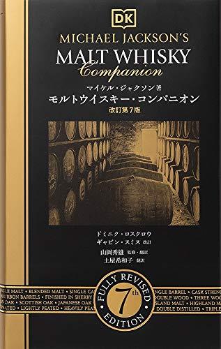 モルトウイスキー・コンパニオン 改訂第7版