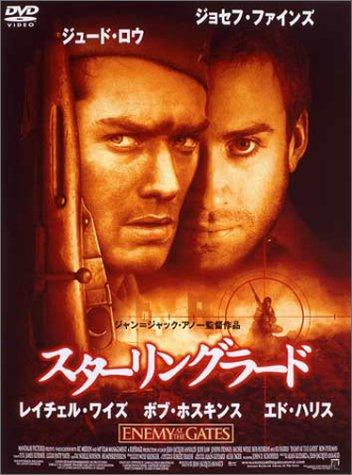 日本ヘラルド映画『スターリングラード』