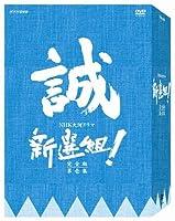 新選組 ! 完全版 第壱集 DVD-BOX