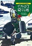 Nobさんの飛行機画帖 イカロス飛行隊〈4〉