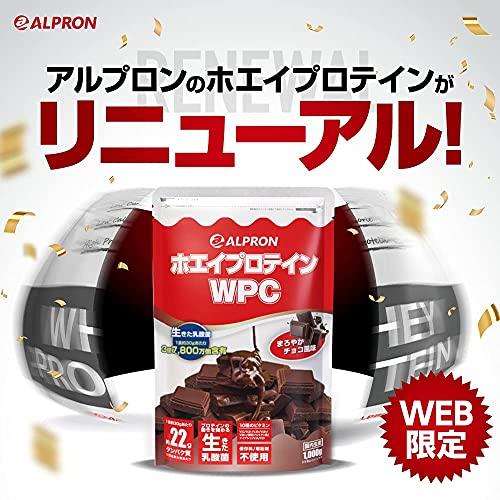 ALPRON(アルプロン)ホエイプロテイン100チョコレート味(1kg)タンパク質ダイエット粉末ドリンク[低脂肪/低カロリー]